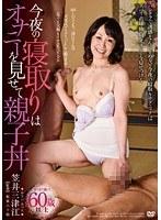 今夜の寝取りはオナニーを見せて親子丼 笠井三津江 ダウンロード
