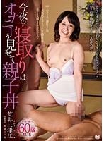 (17scd00153)[SCD-153] 今夜の寝取りはオナニーを見せて親子丼 笠井三津江 ダウンロード