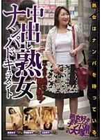 (17srd03)[SRD-003] 中出し熟女ナンパドキュメント in 大塚 ダウンロード