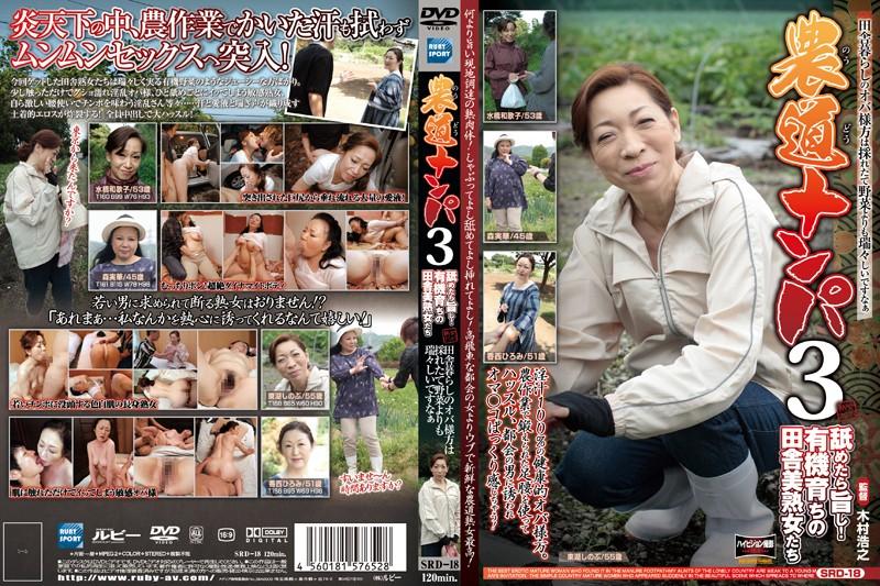 野外にて、熟女、水橋和歌子出演のナンパ無料動画像。農道ナンパ3 舐めたら旨し!