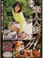 (17tas06)[TAS-006] 新・素人人妻 トリプルA6 ダウンロード