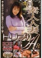 (17tas08)[TAS-008] 新・素人人妻 トリプルA8 ダウンロード