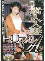 (17tas09)[TAS-009] 新・素人人妻 トリプルA9 ダウンロード