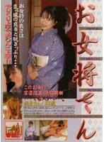 (17tk10)[TK-010] お女将さん 桃香 ダウンロード