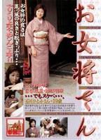 (17tk12)[TK-012] お女将さん 石川ひとみ ダウンロード