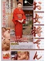 (17tk13)[TK-013] お女将さん 福田幸江 ダウンロード