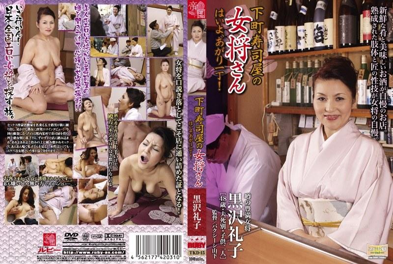 四十路の夫婦、黒沢礼子出演の無料熟女動画像。下町寿司屋の女将さん はいよ、あがり一丁!