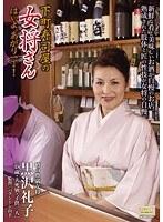 下町寿司屋の女将さん はいよ、あがり一丁! 黒沢礼子 ダウンロード