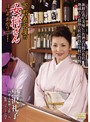 下町寿司屋の女将さん はいよ、あがり一...