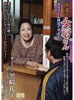 (17tkd00017)[TKD-017] 銭湯の女将さん 女将さ〜ん時間ですよ〜! 黒崎礼子 ダウンロード