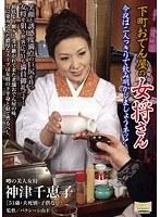 下町おでん屋の女将さん 今夜は二人っきりで飲み明かしましょうネッ! 神津千恵子 ダウンロード