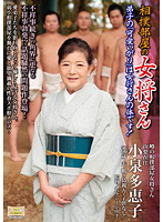 (17tkd00019)[TKD-019] 相撲部屋の女将さん 弟子の「可愛いがり」は女将さんの体です! 小泉多恵子 ダウンロード