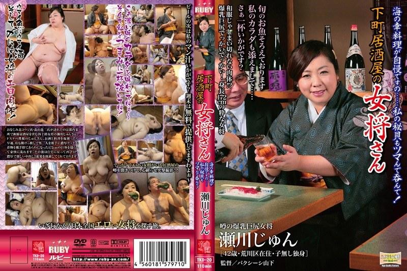ぽっちゃりの熟女、瀬川じゅん出演の中出し無料動画像。下町居酒屋の女将さん 海の幸料理が自慢ですの……私の秘貝もツマんで呑んで!