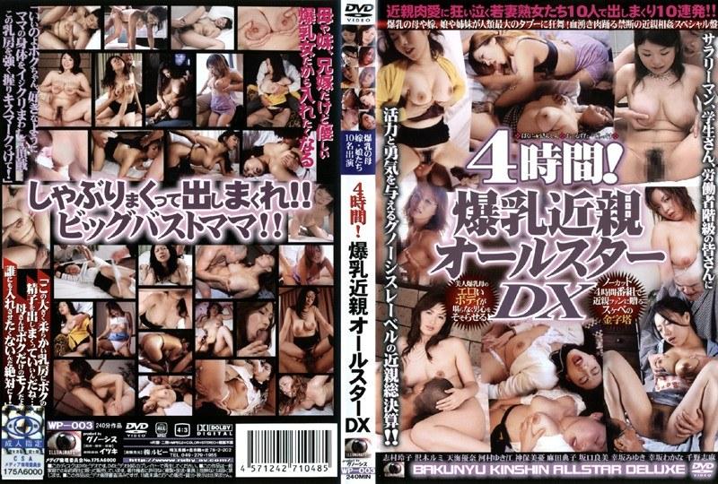 爆乳の人妻、幸阪みゆき出演の近親相姦無料熟女動画像。4時間!