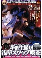 (17wp006)[WP-006] 素人熟女たちの性典 本番生撮り浅草スワップ喫茶 ダウンロード