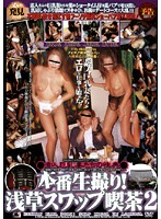 (17wp012)[WP-012] 素人巨乳妻たちの性典 本番生撮り浅草スワップ喫茶 2 ダウンロード