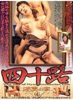 四十路 淫美の章(4) 桐島百合子 ダウンロード