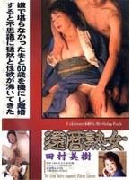 (17ykhd07)[YKHD-007] 還暦熟女 田村美樹 ダウンロード