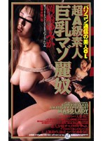 (180_1540)[180-1540] 超A級素人巨乳マゾ麗奴 岡崎ゆみか ダウンロード