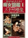 魅せられたエネマ エネマの快楽 痴女図鑑 1