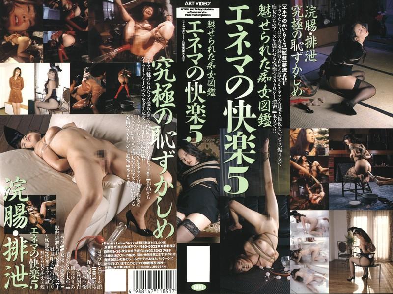 魅せられた痴女図鑑 エネマの快楽 5