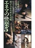 (180_1891)[180-1891] 魅せられた痴女図鑑 エネマの快楽 5 ダウンロード
