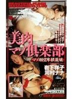 (180_1893)[180-1893] 美肉マゾ倶楽部 ダウンロード