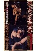 (180_1901)[180-1901] 熟女マゾ倶楽部 ダウンロード