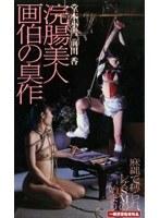 (180_1919)[180-1919] 浣腸美人画伯の臭作 堂本小雪・前田香 ダウンロード