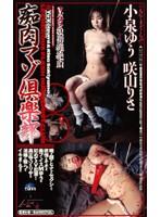 (180_1922)[180-1922] 痴肉マゾ倶楽部 ダウンロード