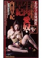 (180_1960)[180-1960] 生肉愛奴・早紀 内田早紀 ダウンロード