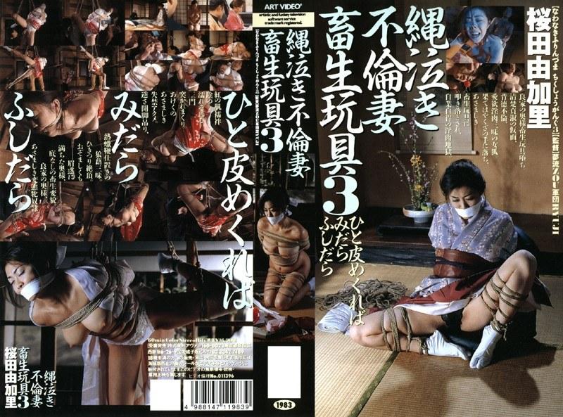 浴衣の人妻、桜田由加里出演のSM無料熟女動画像。縄泣き不倫妻畜生玩具3 桜田由加里