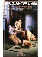 (180_1986)[180-1986] 箱入りスカトロ三人姉妹 ダウンロード