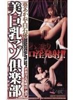 (180_2002)[180-2002] 美巨乳マゾ倶楽部 ダウンロード