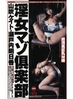 (180_2006)[180-2006] 淫女マゾ倶楽部 ダウンロード