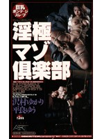 (180_2020)[180-2020] 巨乳ボンデージスレーブ 淫極マゾ倶楽部 ダウンロード