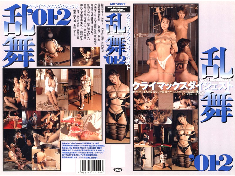 乱舞'01-2