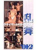 乱舞'01-2 ダウンロード