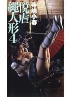 (180_2028)[180-2028] 悦虐縄人形4 寺嶋小春 ダウンロード
