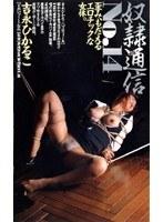 (180_2066)[180-2066] 奴隷通信 No.14 吉永ひかるこ ダウンロード