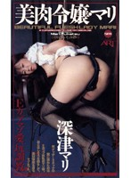 (180_2083)[180-2083] 美肉令嬢・マリ 深津マリ ダウンロード