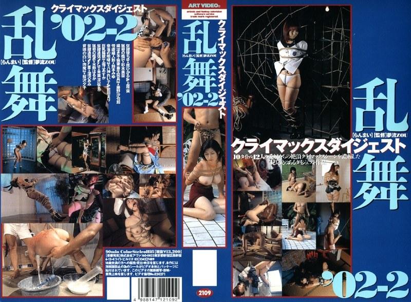 乱舞'02-2