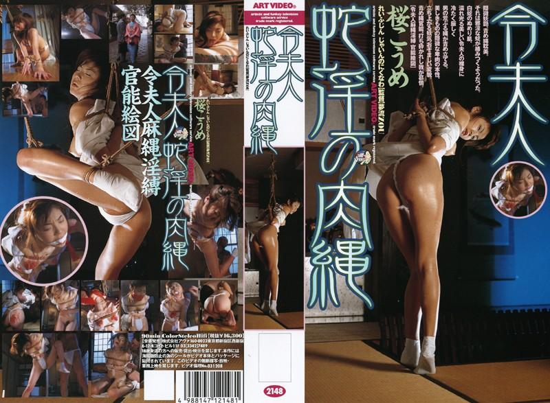 人妻、桜こうめ出演のSM無料熟女動画像。令夫人蛇淫の肉縄