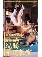 (180_2168)[180-2168] 浣腸華道教室 藤本美咲 藤本はるか ダウンロード