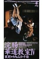 (180_2244)[180-2244] 浣腸華道教室 IV 里見ケイ 内山沙千佳 ダウンロード