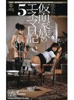 仮面家族のエネマ日記 5 椎名みなみ 柳こずえ ダウンロード
