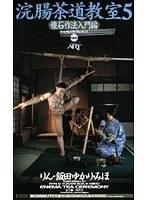 (180_02259)[180-2259] 浣腸茶道教室5 ダウンロード