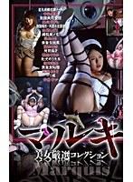 マルキ 美女厳選コレクション ダウンロード