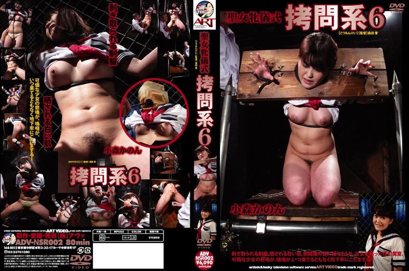 [ADVNSR-002] 聖女牝儀式 拷問系 6 小森かのん