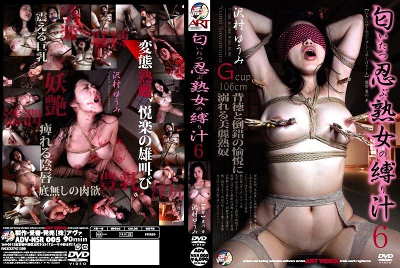 巨乳の人妻、沢村ゆうみ出演の縛り無料動画像。匂いたつ忍ぶ熟女の縛り汁 6 沢村ゆうみ